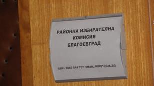 27 партии и коалиции регистрираха кандидати за народни представители в област Благоевград