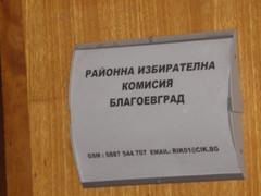 ИТН с председателското място в РИК-Благоевград