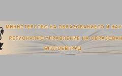 21 училища в област Благоевград са одобрени за безплатно море