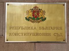 ВАС даде разпоредбите за принудителна полицейска регистрация на КС