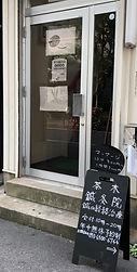茶木鍼灸院玄関