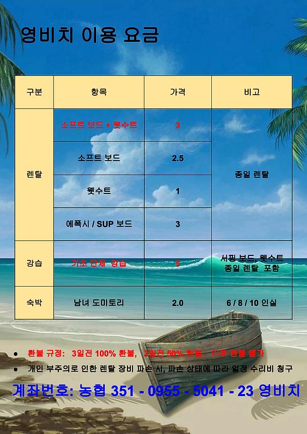 영비치 요금표 2019.png