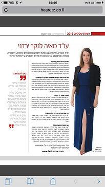 כתבה בעיתון העסקים דה מרקר