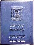 רישום הסטאטוס בתעודת הזהות הישראלית