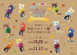 A2メインビジュアルポスター_PRINCE CAT.修正.jpg