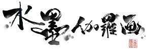 suiboku_logo.jpg