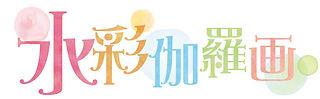 suisai_yoko.jpg
