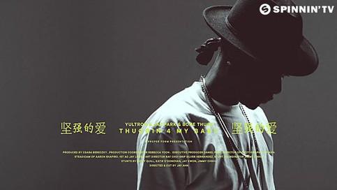 Yultron & Jay Park & Bone Thugs / Thuggin 4 My Baby