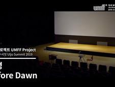 """A Short Film """"Before Dawn"""""""