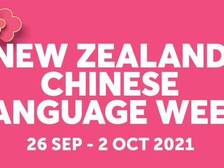 New Zealand Chinese Language Week