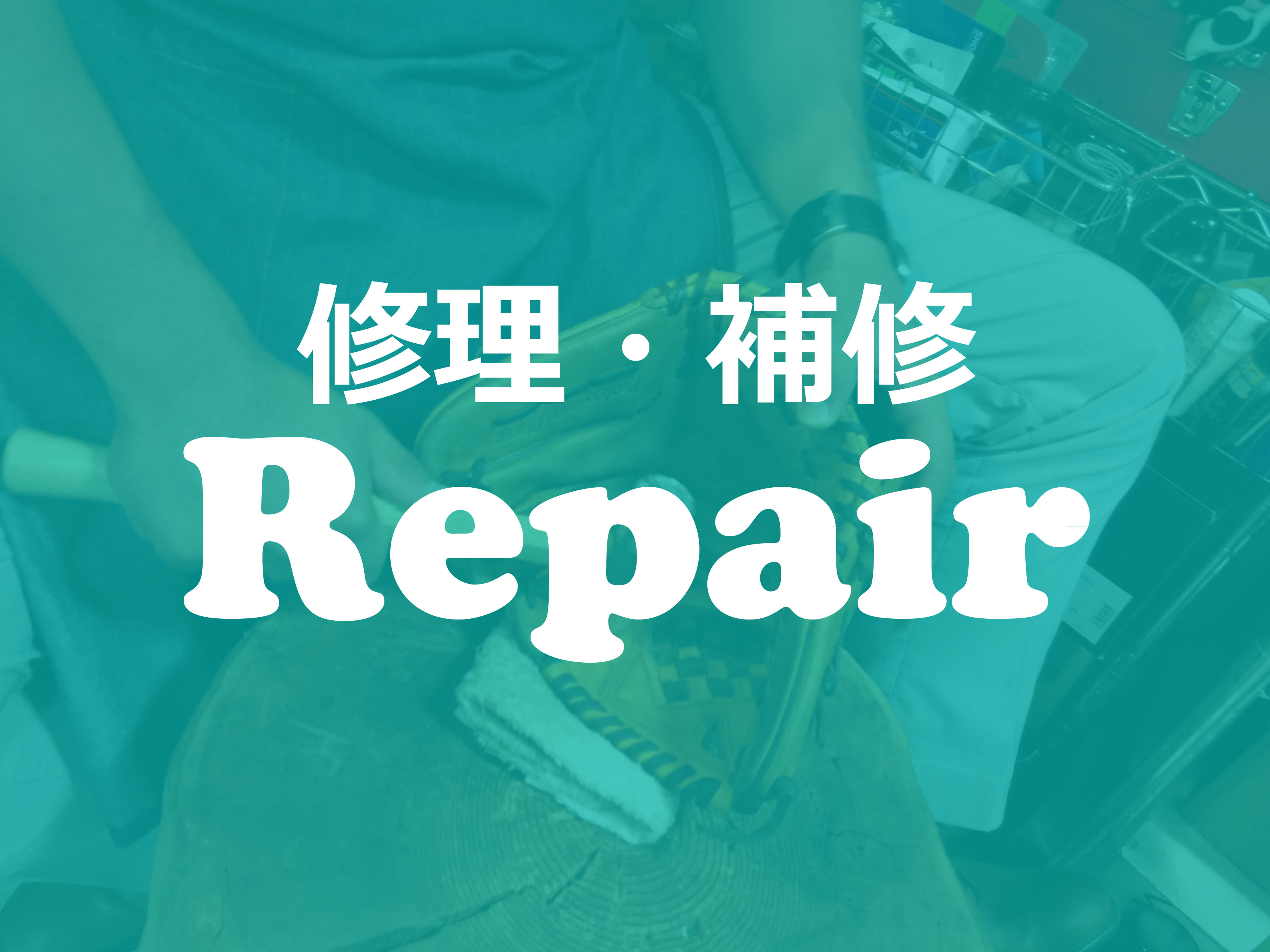 修理・補修