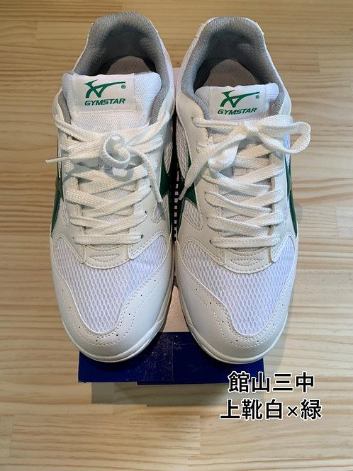 館山中学校 上靴 白×緑