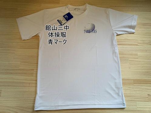 館山三中 体操服 青マーク
