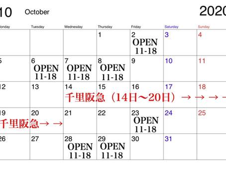 10月のOPEN DAY❤️