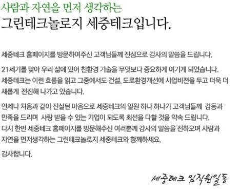 세륜기 축중기 전문기업 세중테크