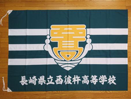 学校の旗を作らせていただきました