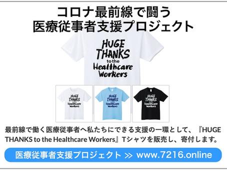 医療従事者支援Tシャツ
