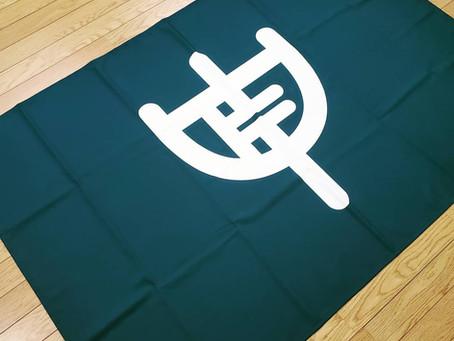 学校の旗も作ってます