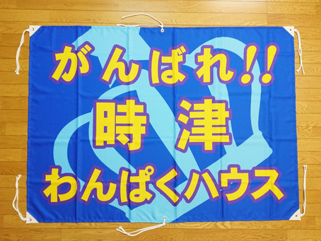 オリジナル応援旗