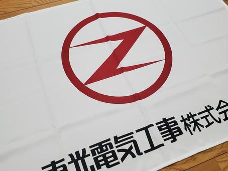 会社の旗を作ります