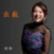 出航CD_JACKETラフ.jpg