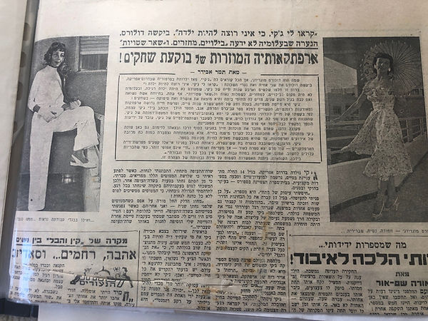 Press israeili.jpg