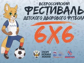 Фестиваль детского дворового футбола 6х6