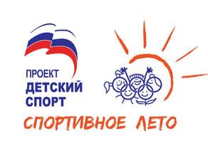 """Презентация проекта """"Спортивное лето"""""""