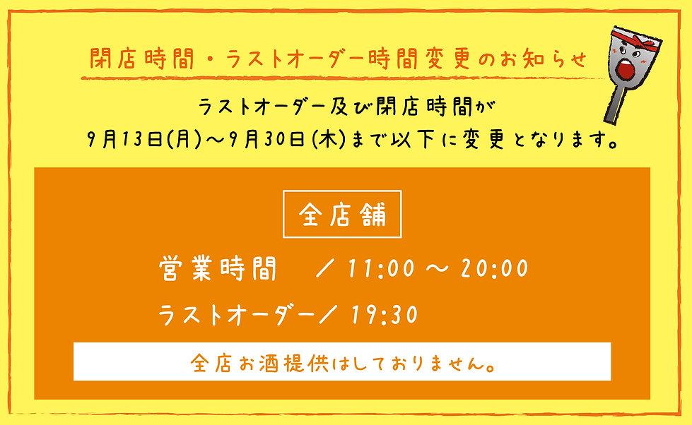 閉店時間変更210913.jpg