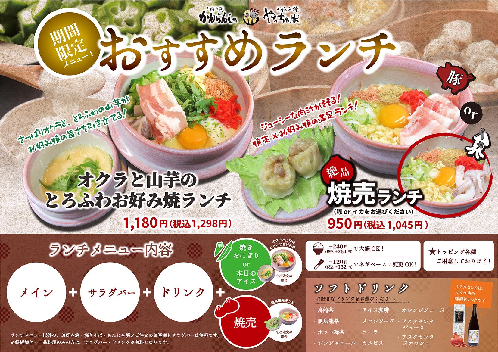 210601_おすすめランチ(平日).png