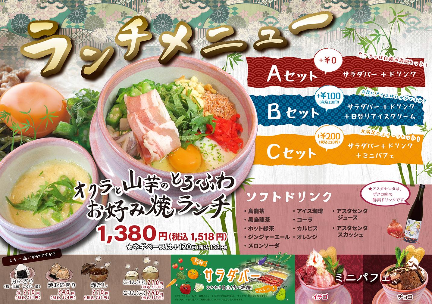 210531_2021夏のおすすめ_土日ランチ.png