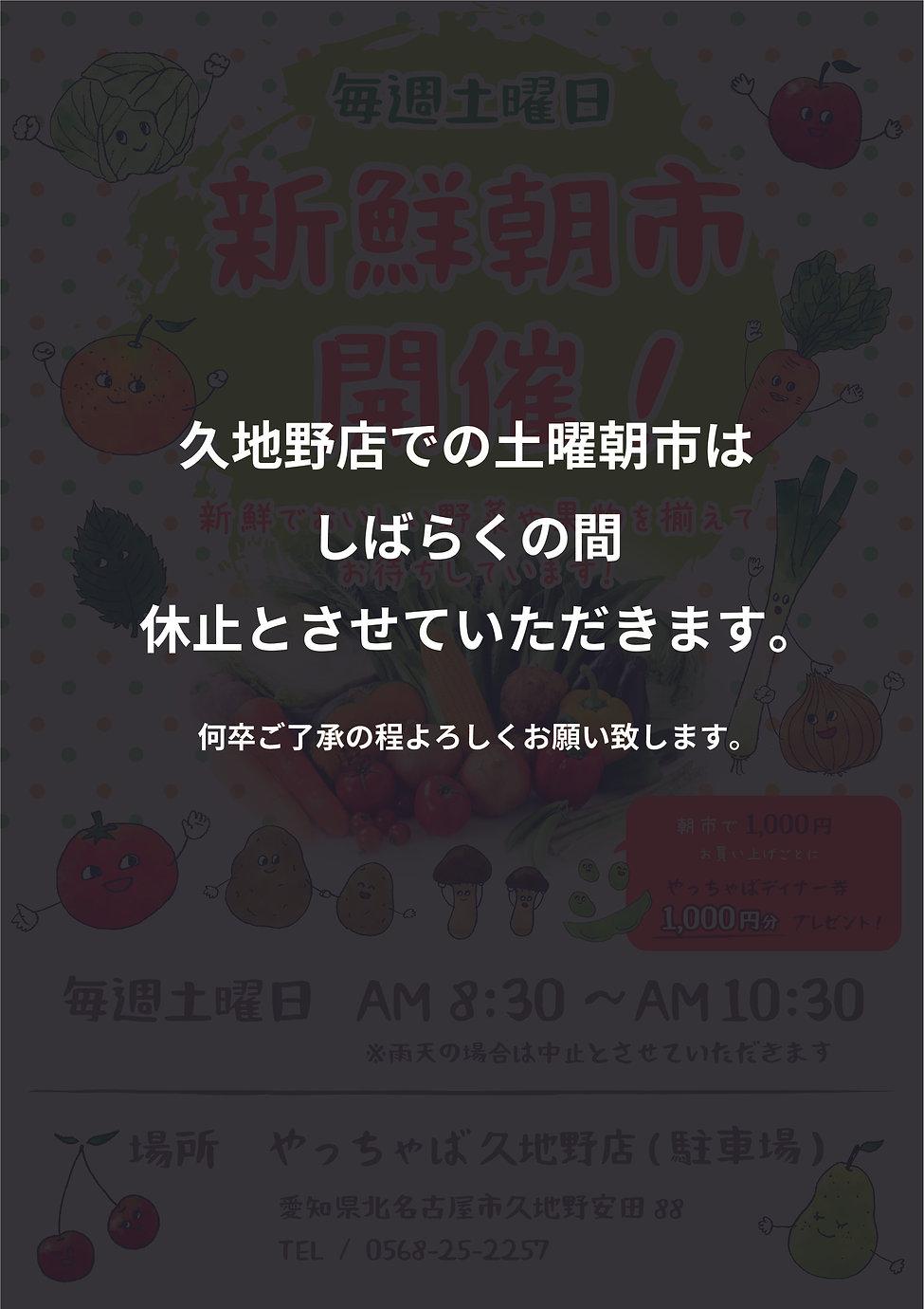 新鮮朝市チラシ(HP用)休止のお知らせ.jpg