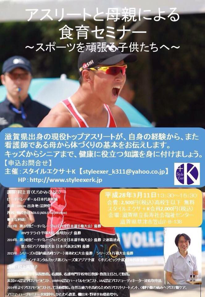ビーチバレーの村上斉(ひとし)選手!