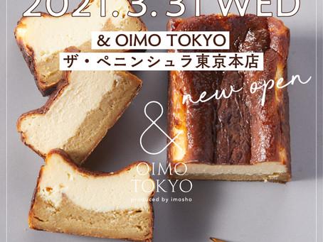 【& OIMO TOKYO ザ・ペニンシュラ東京本店 グランドオープンのご案内】