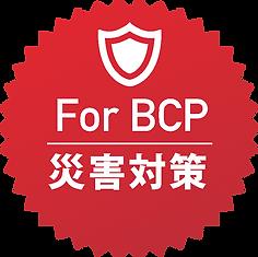 For BCP 災害対策
