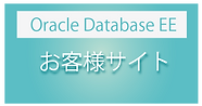 お客様サイト(Oracle Database EE)