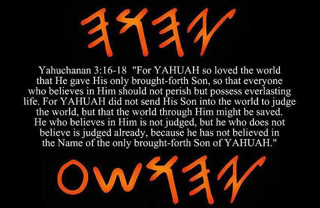 Yahuah Pronunciation