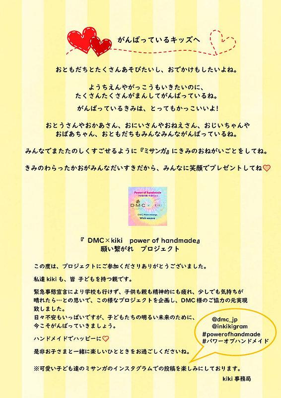 刺繍糸プロジェクト手紙