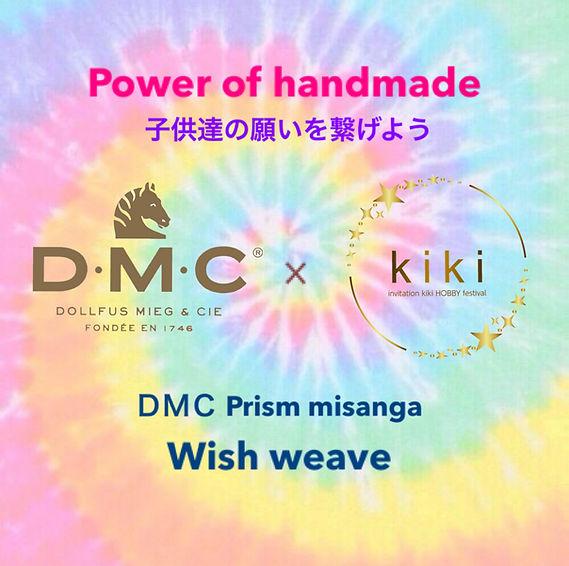 DMC×kiki Power of handmade