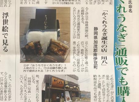 日本養殖新聞で記事にしていただきました。