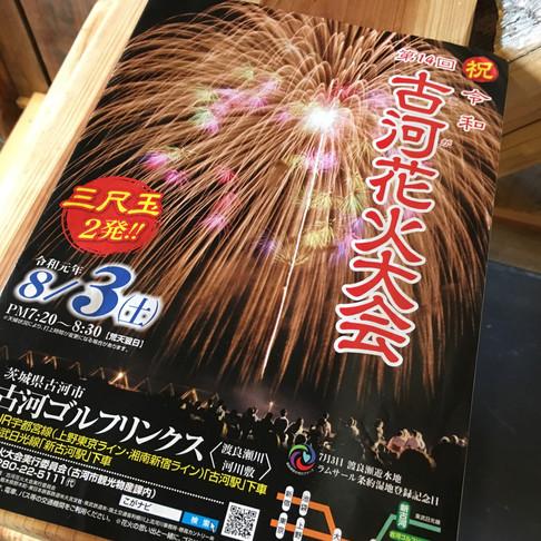 渡良瀬川で花火大会あります!