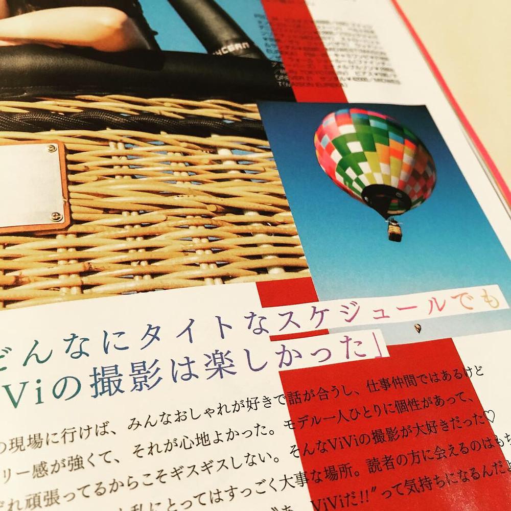 熱気球とファッション