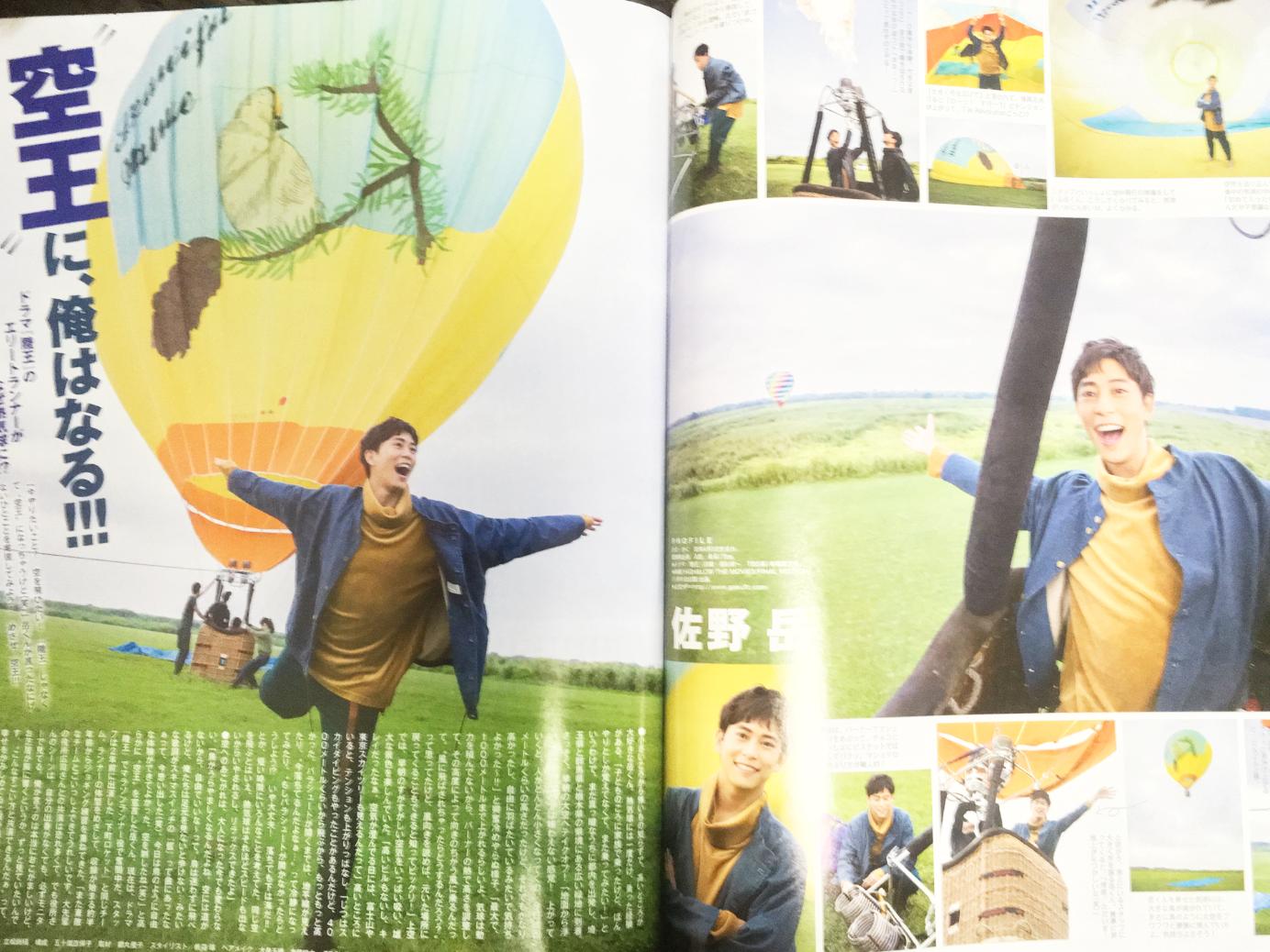雑誌「Myojo」