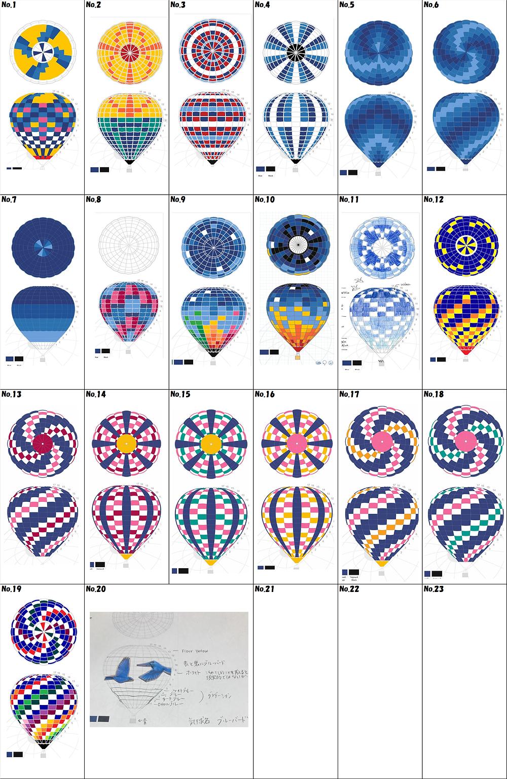 熱気球デザインリスト