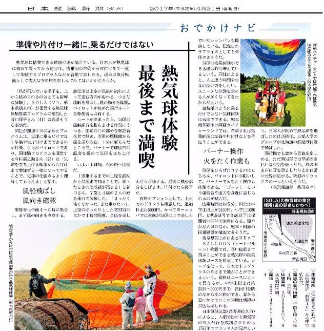 日本経済新聞に掲載