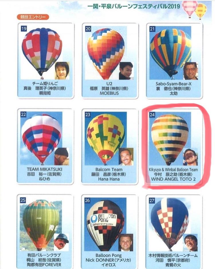 熱気球レース