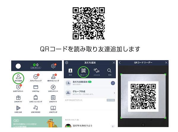 LINE@QRコード検索