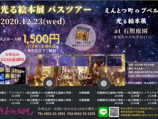松江からプペルバス観覧ツアー