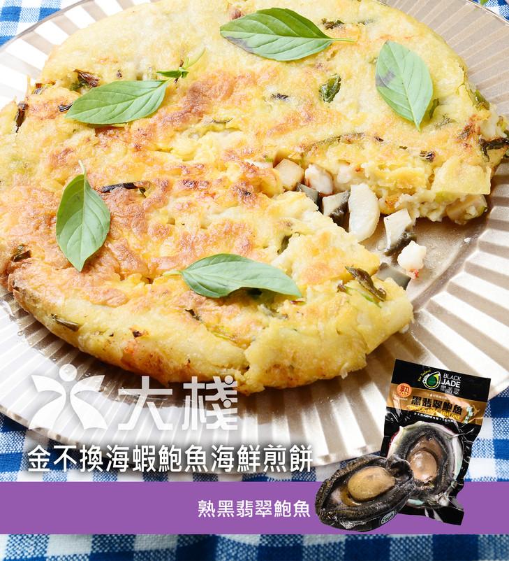 金不換海蝦鮑魚海鮮煎餅