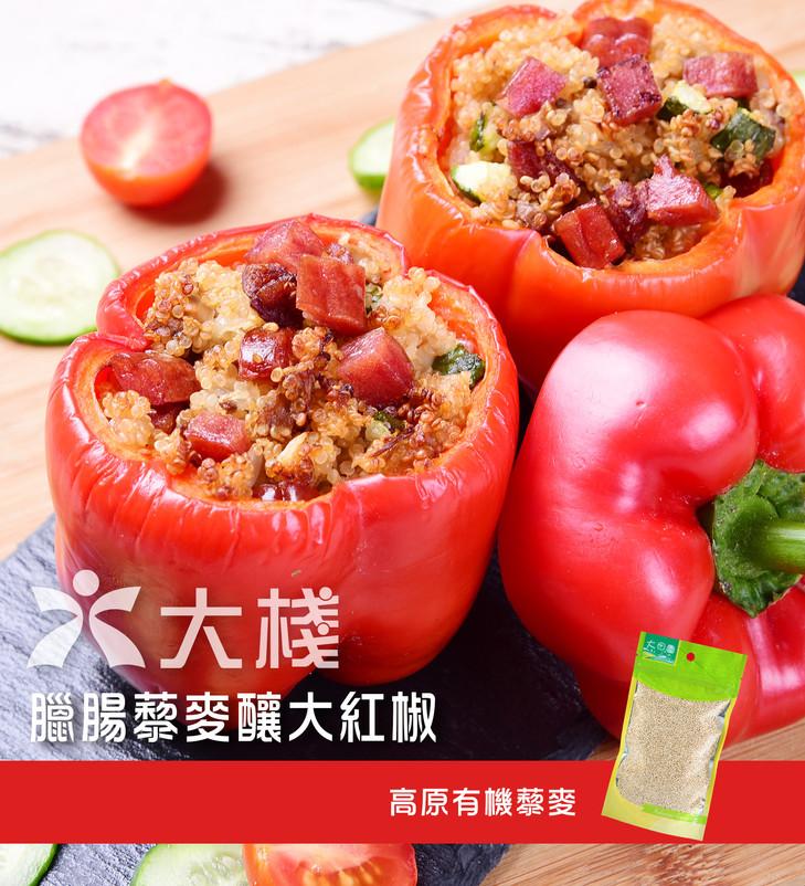 臘腸藜麥釀大紅椒